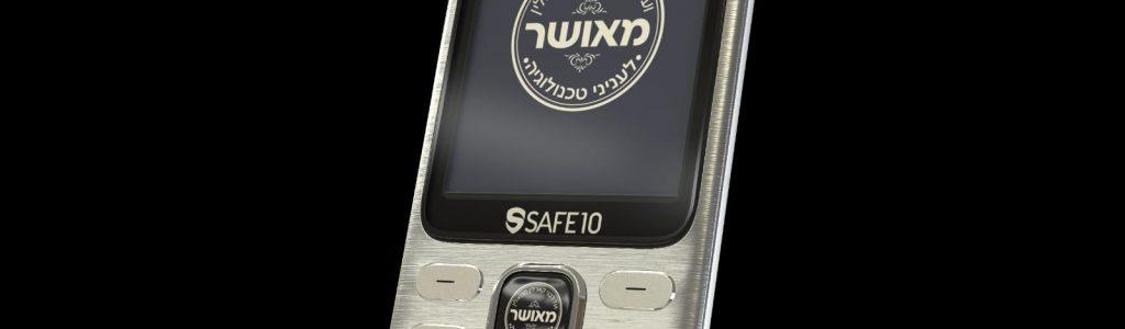 פלפון safe-10
